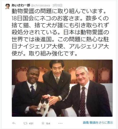 500逢沢先生 ツイッター