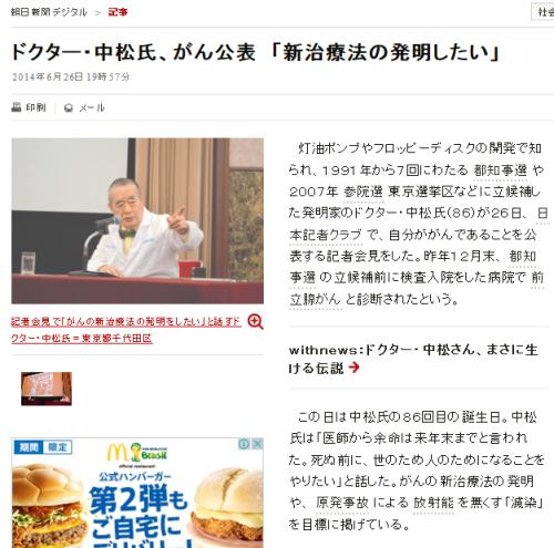 500ドクター中松先生 ニュース