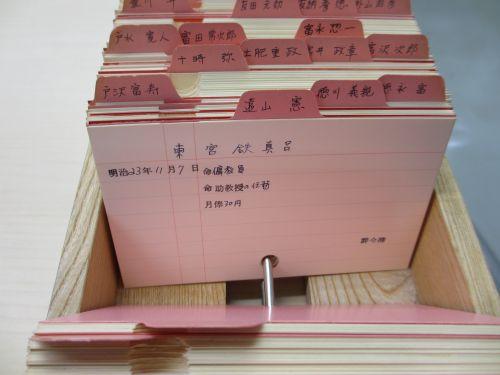 500名前ごとの辞令簿詳細IMG_0754