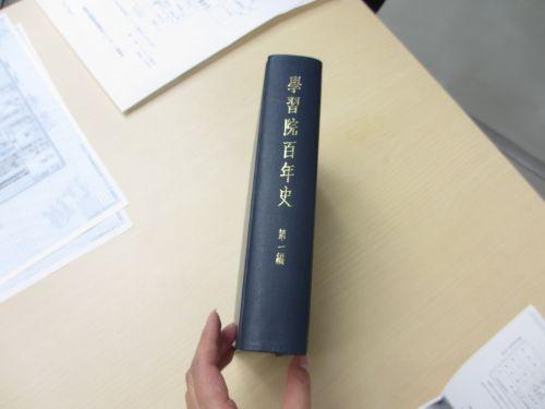 学習院百年史 背表紙IMG_0778