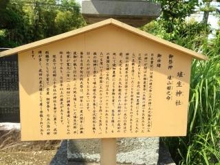 埴生神社 由緒