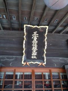 埴生神社 拝殿_2
