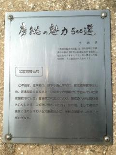 佐倉 武家屋敷通り