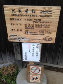 佐倉 武家屋敷