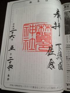 麻賀多神社 御朱印