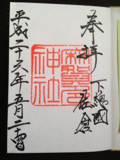 麻賀多神社 御朱印_1