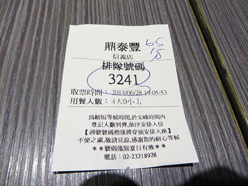 20140628 3_4