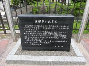 14.05.19 京都 012