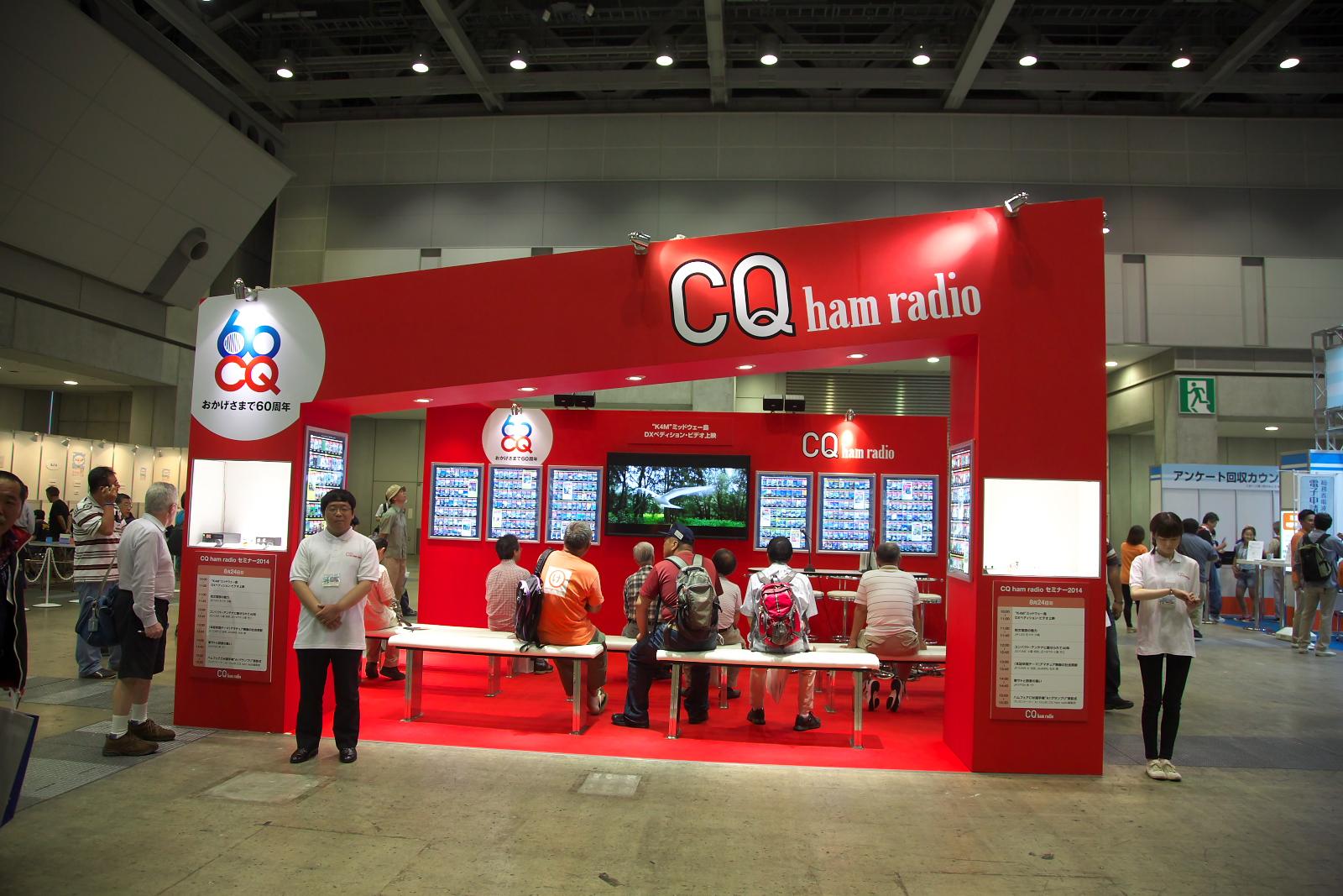 CQハムラジオ