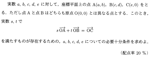 handai_2014_math_1q.png