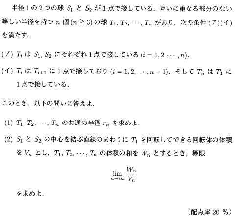 handai_2014_math_4q.png