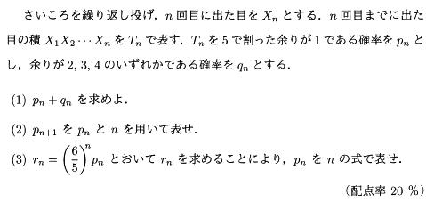 handai_2014_math_5q.png