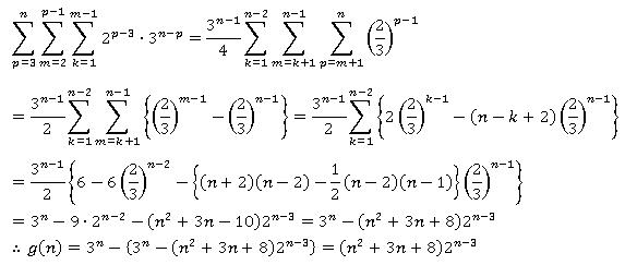 ikashika_2014_math_a1_5.png