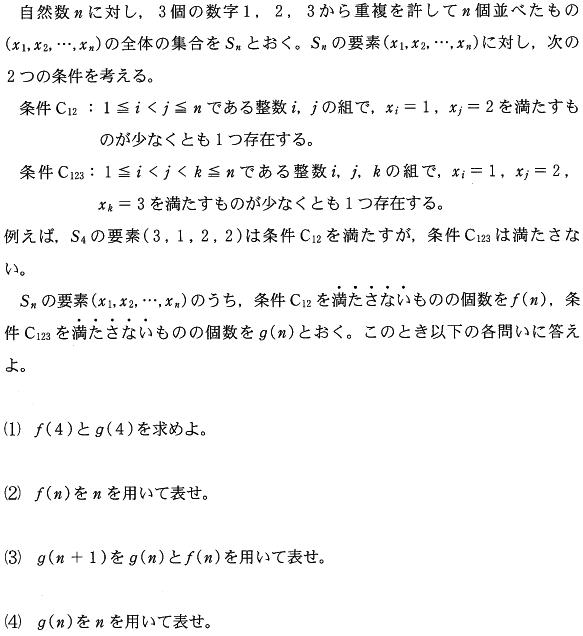 ikashika_2014_math_q1.png