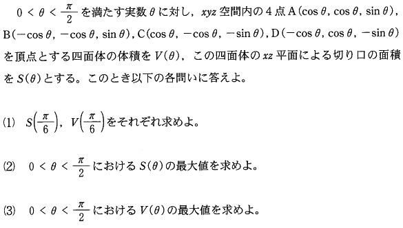 ikashika_2014_math_q2.png