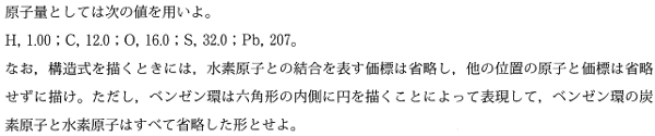 keio_med_2014_chem_q0.png
