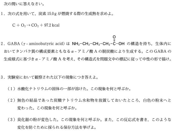 keio_med_2014_chem_q1.png
