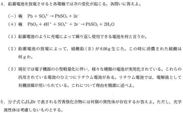 keio_med_2014_chem_q1_2.png