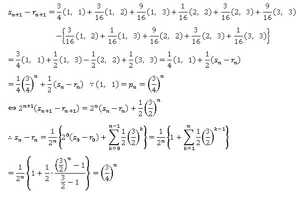 keio_med_2014_math_a2_7.png