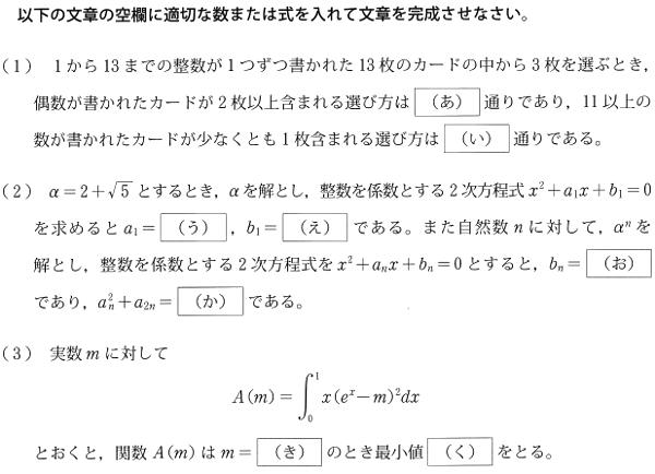 keio_med_2014_math_q1.png