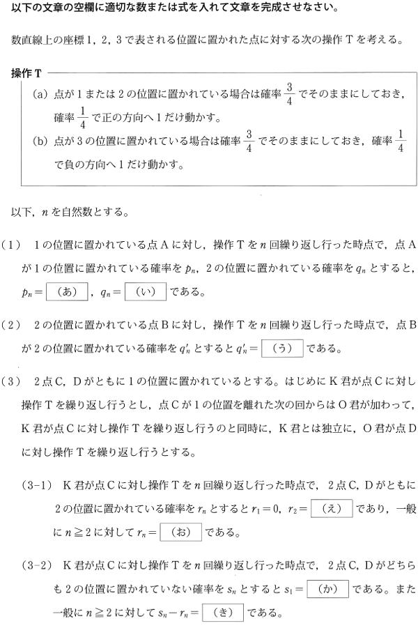 keio_med_2014_math_q2.png