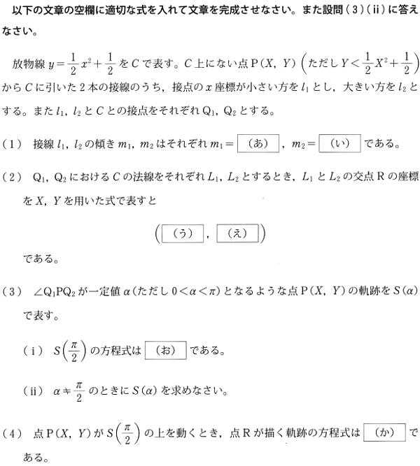 keio_med_2014_math_q3.png