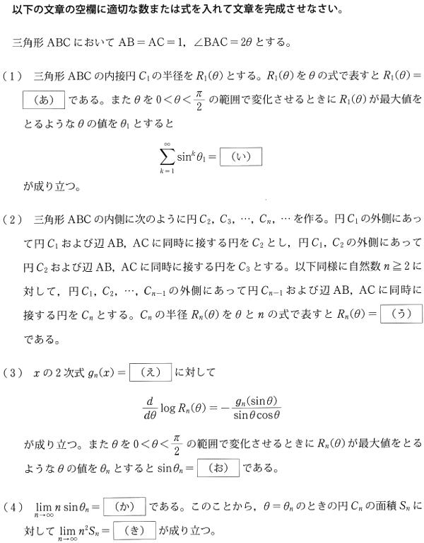 keio_med_2014_math_q4.png