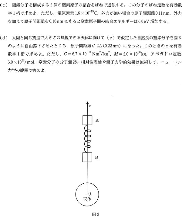keio_med_2014_phy_q2_4.png