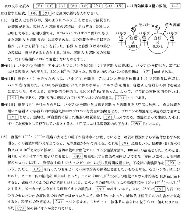 keio_riko_2014_chem_q1.png