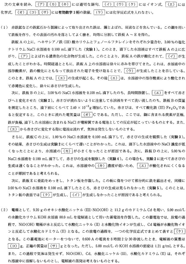 keio_riko_2014_chem_q2.png
