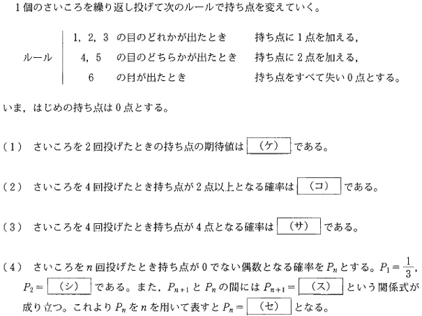 keio_riko_2014_math_q2.png