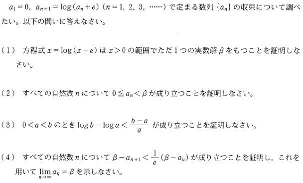 keio_riko_2014_math_q3.png