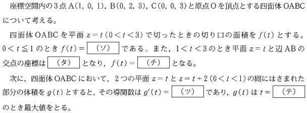 keio_riko_2014_math_q4.png