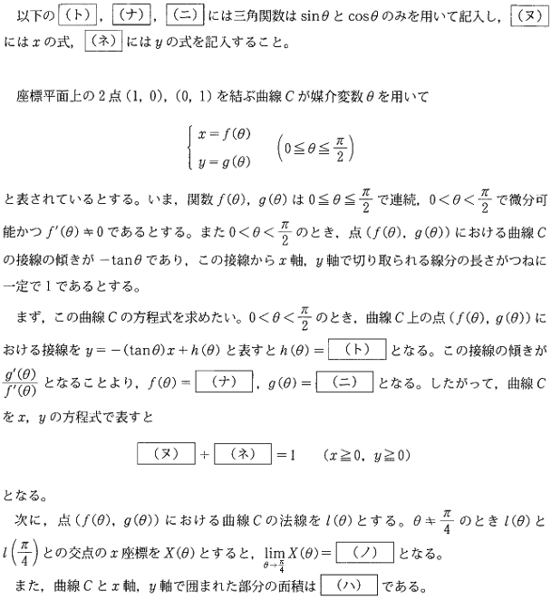 keio_riko_2014_math_q5.png