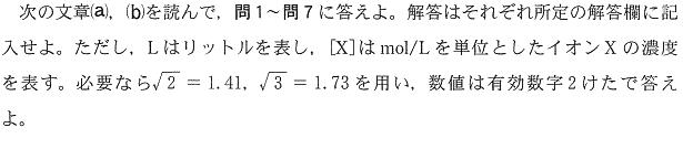 kyodai_2014_chem_q1_0.png