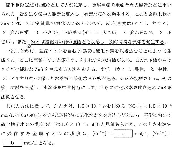 kyodai_2014_chem_q1_1.png