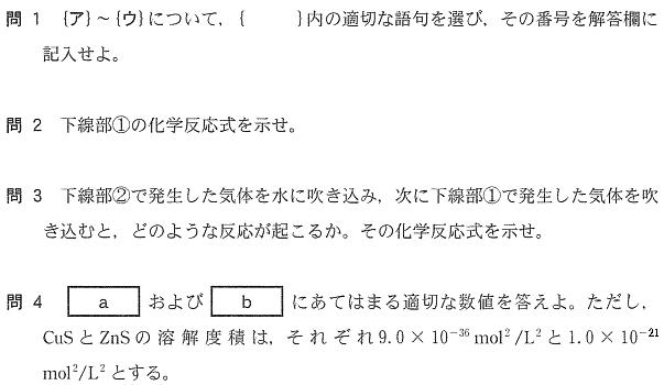 kyodai_2014_chem_q1_2.png