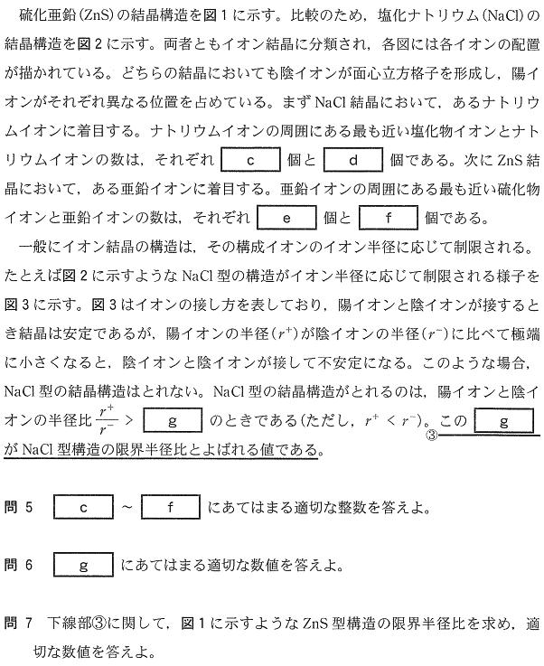 kyodai_2014_chem_q1_3.png