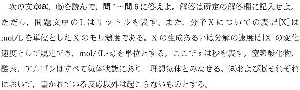 kyodai_2014_chem_q2_0.png