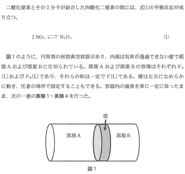 kyodai_2014_chem_q2_1.png