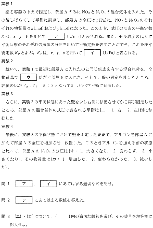 kyodai_2014_chem_q2_2.png
