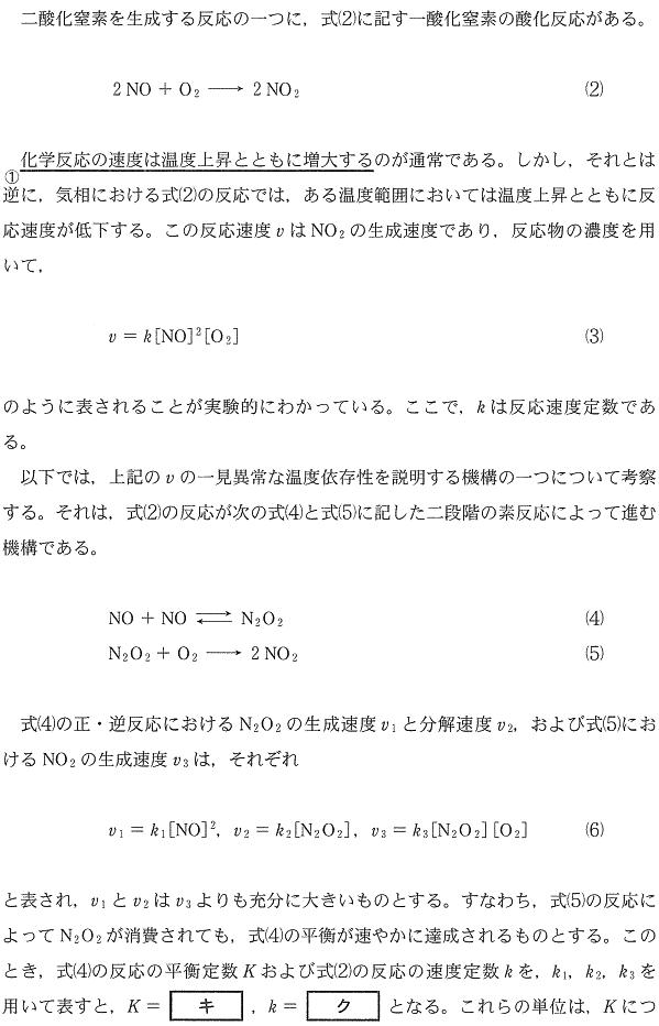 kyodai_2014_chem_q2_3.png