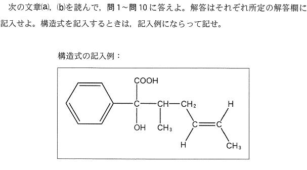 kyodai_2014_chem_q3_0.png