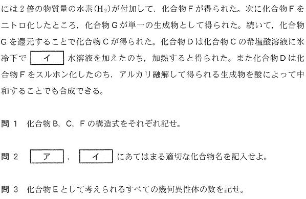 kyodai_2014_chem_q3_2.png