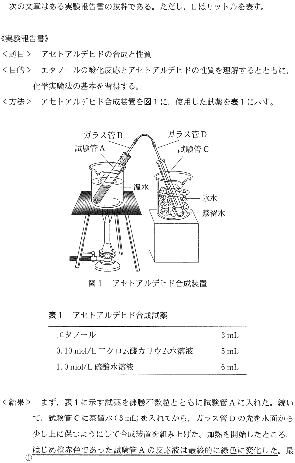 kyodai_2014_chem_q3_3.png