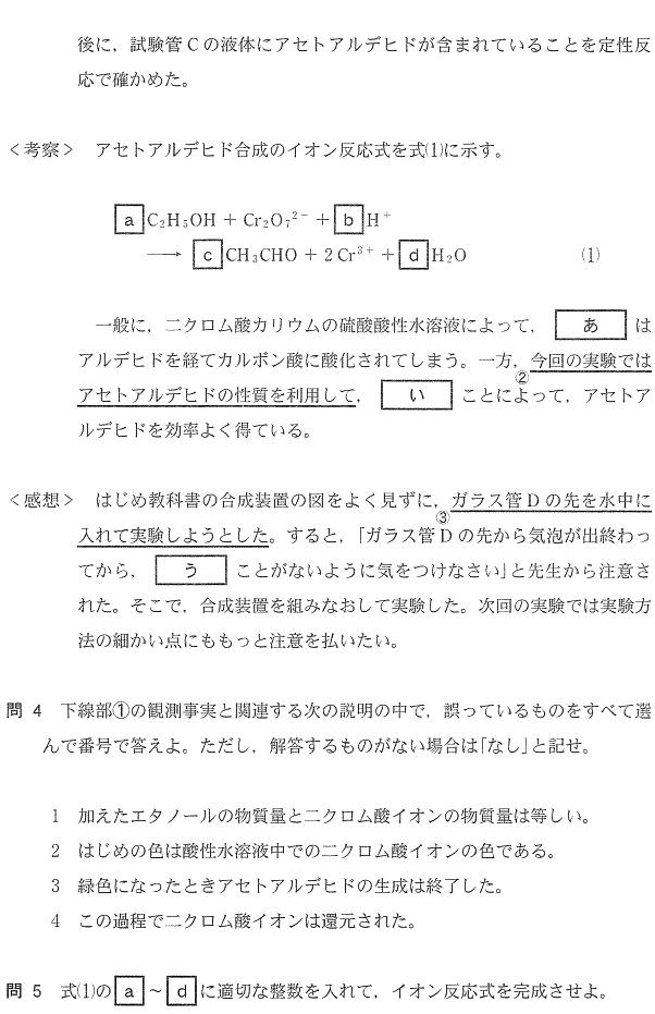 kyodai_2014_chem_q3_4.png