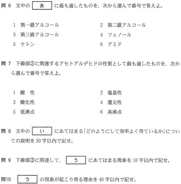 kyodai_2014_chem_q3_5.png