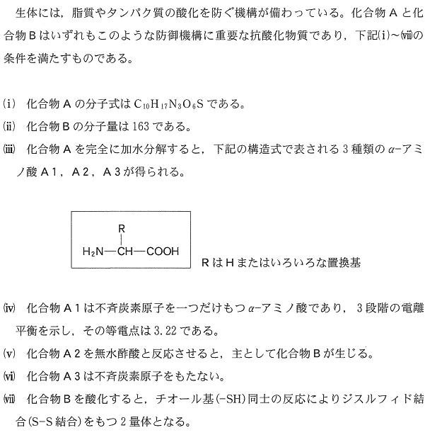 kyodai_2014_chem_q4_1.png