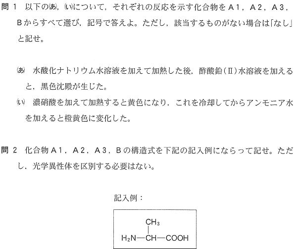 kyodai_2014_chem_q4_2.png