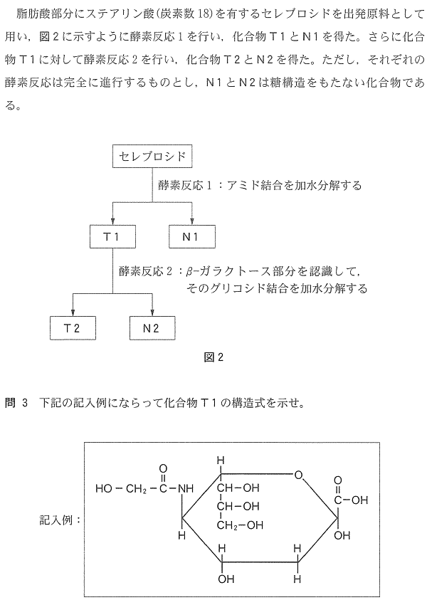kyodai_2014_chem_q4_4.png